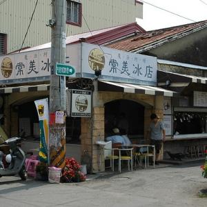 常美冰店 魔法阿嬤旗山總店
