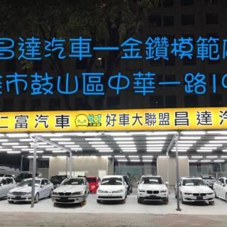 仁富昌達汽車-金鑽模範店