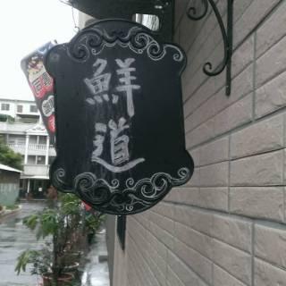 隱藏版巷弄鮮道壽司