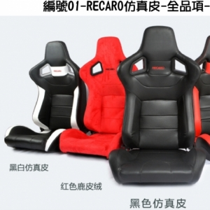 編號 1 RECARO 賽車椅